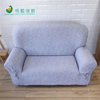 【格藍傢飾】歐妮冰涼絲彈性沙發套1人座-灰藍