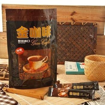 ∴啡茶不可∵正捷二合一無加糖金咖啡*5包(11gx10條入/包, 共50條)