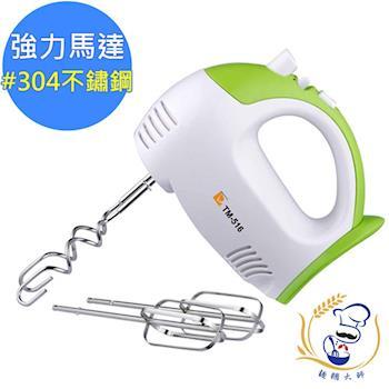 DaHe麵糰大師不鏽鋼攪拌棒多功能手持攪拌機(福利品)TM-516