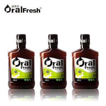 【歐樂芬Oral Fresh】天然口腔保健液(600mlX3瓶)-行動