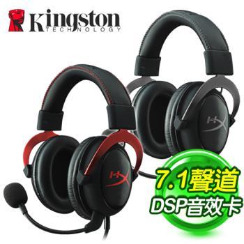 Kingston 金士頓 HyperX Cloud 第二代 電競耳機《雙色任選》