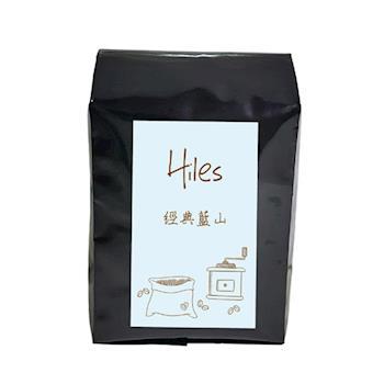 【Hiles】精選藍山咖啡豆227g/半磅(HE-M09)/1入