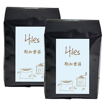 Hiles耶加雪菲咖啡豆227g半磅HE-M08x2入