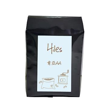 【Hiles】精選肯亞AA咖啡豆227g/半磅(HE-M07)/1入