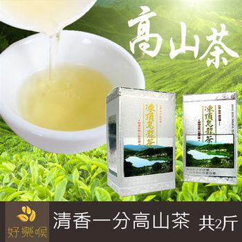 好樂喉 高等茗山品級-清香一分高山茶2斤
