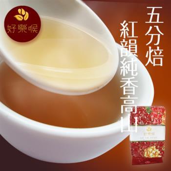 【好樂喉】五分焙─紅韻純香高山茶,茗品組2斤8包
