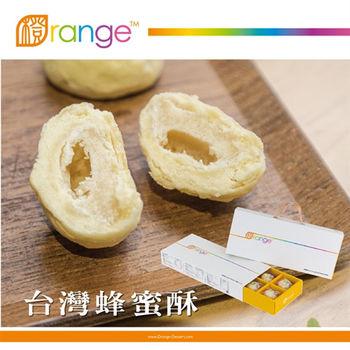 《橙色食品》台灣蜂蜜酥禮盒+蜂蜜土鳳梨酥禮盒