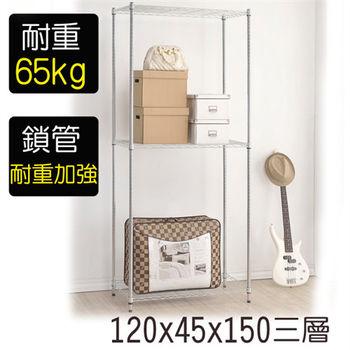 【莫菲思】金鋼-120*45*150三層鐵架