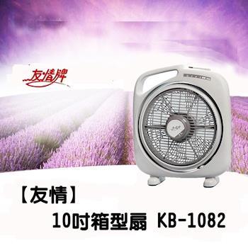 友情10吋箱扇KB-1082
