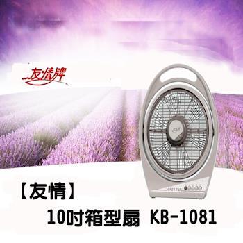 【友情】10吋手提箱扇KB-1081