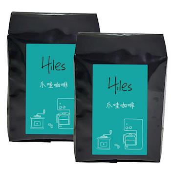 【Hiles】精選爪哇咖啡豆227g/半磅(HE-M01)x2入