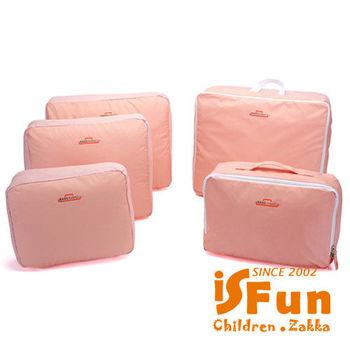【iSFun】旅行專用*防水收納超值五入袋/四色可選
