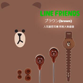 Line Friends『可愛熊大』入耳線控耳機 附集線器LN-EM13
