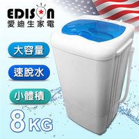 今日下殺!!【EDISON愛迪生】8KG大容量透明防護上蓋脫水機-水藍色(E0728-A)