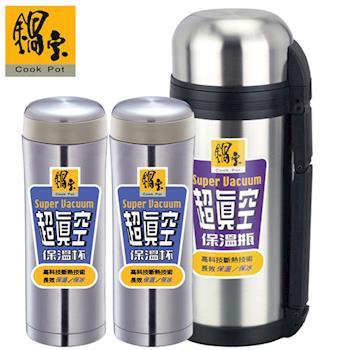 【鍋寶】#304不鏽鋼保溫杯瓶經典組 EO-VB120QTSVC5001QTZ