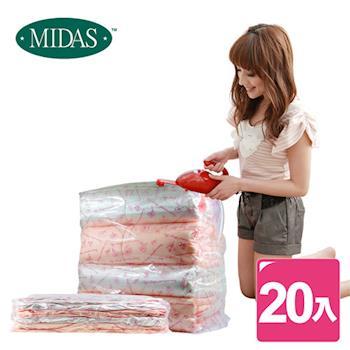 《MIDAS》立體真空壓縮袋特殺20件組