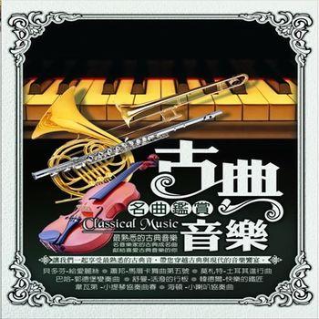 古典音樂 名曲鑑賞-10CD