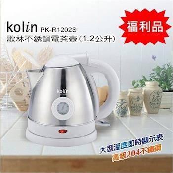 (福利品)【Kolin歌林】1.2L不銹鋼電茶壺PK-R1202S