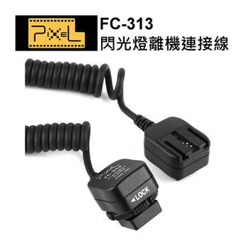 PIXEL FC-313/M for SONY閃光燈離機TTL連接線