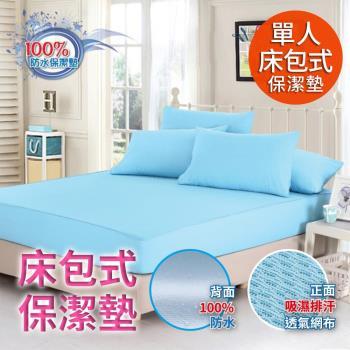 【精靈工廠】白色看護級100%防水透氣床包式保潔墊-單人(B0604-S)