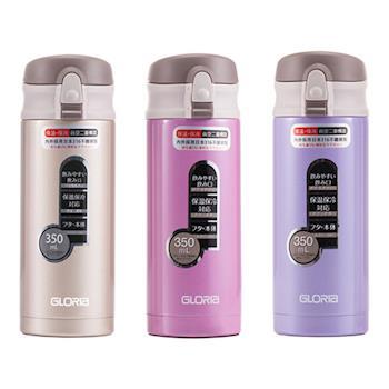GLORIA 316不鏽鋼彈蓋式真空保溫瓶350ml