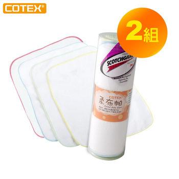 【COTEX】柔布帕 2組(擦拭巾×8條、手套巾×2條)
