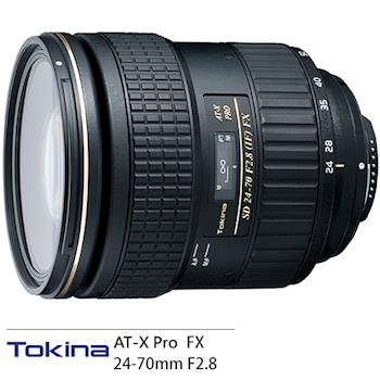 Tokina AT-X Pro FX 24-70mm F2.8 鏡頭 (24-70,公司貨)-Canon/Nikon