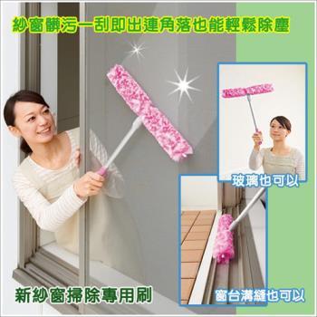 《TOMA‧TOMA》新紗窗掃除專用刷