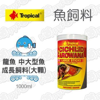 德比克Tropical 高蛋白龍魚、中大型魚成長飼料(大顆粒)1000ml