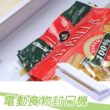【買達人】電動食物袋封口機-2入