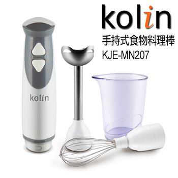 【歌林Kolin】3件式食物料理棒(KJE-MN207)