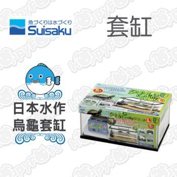 【日本Suisaku水作】烏龜套缸(含沉水過濾+烏龜浮台)-L