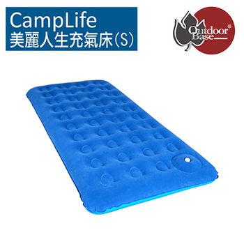 CampLife美麗人生充氣床 S