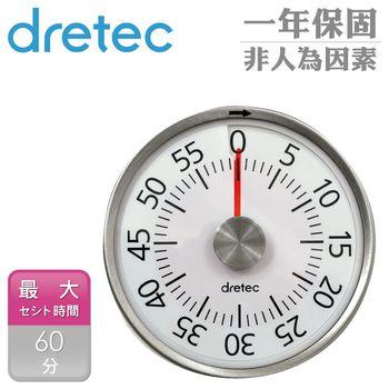 【dretec】錶型磁鐵計時器-白色