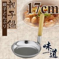 味道 17cm鋁合金皮膜平光親子鍋