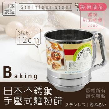 【日本kokyus plaza】12cm不銹鋼手壓式麵粉篩