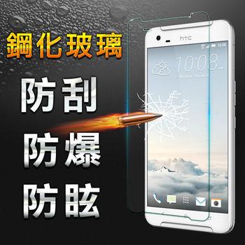 【YANG YI】揚邑 HTC One X9 dual sim 防爆防刮防眩弧邊 9H鋼化玻璃保護貼膜