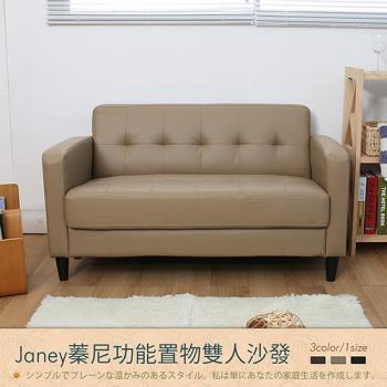 【日安家居】Janey蓁尼功能置物雙人沙發