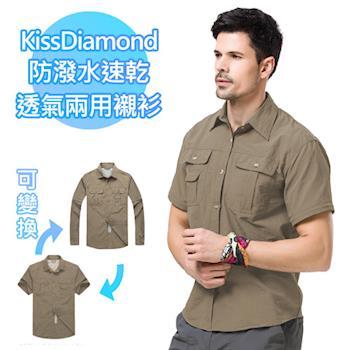 【KissDiamond】防潑水速乾購透氣兩用襯衫-男款-卡其(多種穿法適應不同氣候) 長袖短袖自由變換