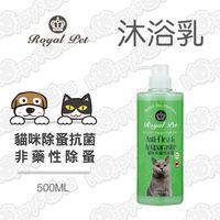 【皇家寵物Royal Pet】貓咪非藥性除蚤-草本抗菌沐浴乳500ml