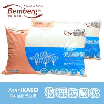 【R.Q.POLO】銅氨物理防蹣抗菌枕/枕芯/枕頭-台灣製造(2入)