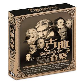 古典音樂 名家鑑賞-10CD