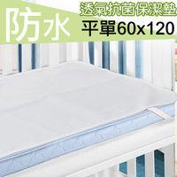 【dreamer STYLE】防水抗菌緹花透氣保潔墊(平單式嬰兒床)