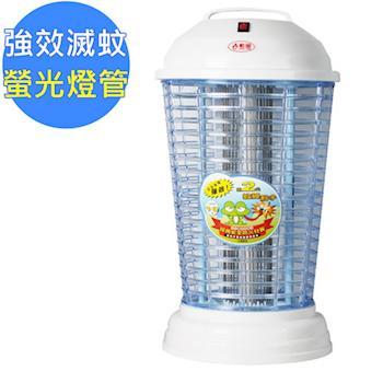 勳風  10W 螢光捕蚊燈 HF-8112 防火材質