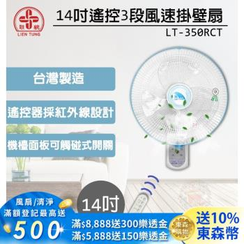 聯統 14吋三段遙控掛壁扇 LT-350RCT (電風扇/立扇/風扇)(台灣製造)