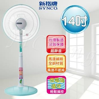 新格14吋時尚紅外線遙控電風扇 SF-R14A