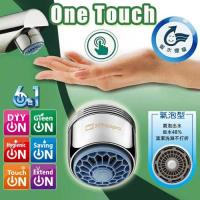 One Touch 抗菌觸控省水開關省水閥(省水48%氣泡型)HP3065