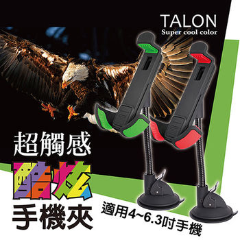 【安伯特】加長蛇管鷹爪夾 360度任意調手機支架 雙輪真空吸盤