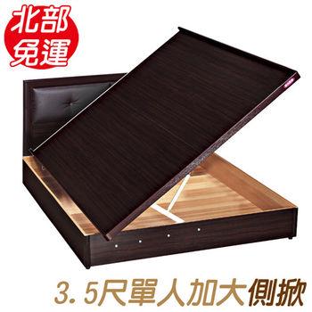 【顛覆設計】收納小幫手3.5尺單人加大側掀床(五色可選)