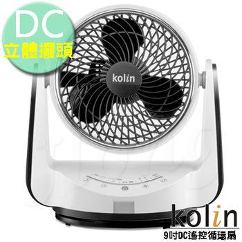 Kolin歌林9吋DC立體擺頭遙控循環扇KFC-MN918DC